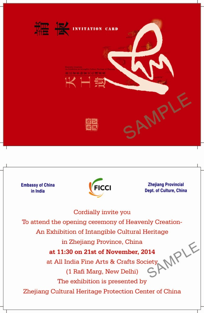 Divine Craftsmanship Exhibition On Intangible Cultural Heritage Of