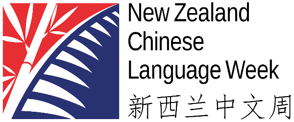 The Embassy of the People's Republic of China in New Zealand(Cook