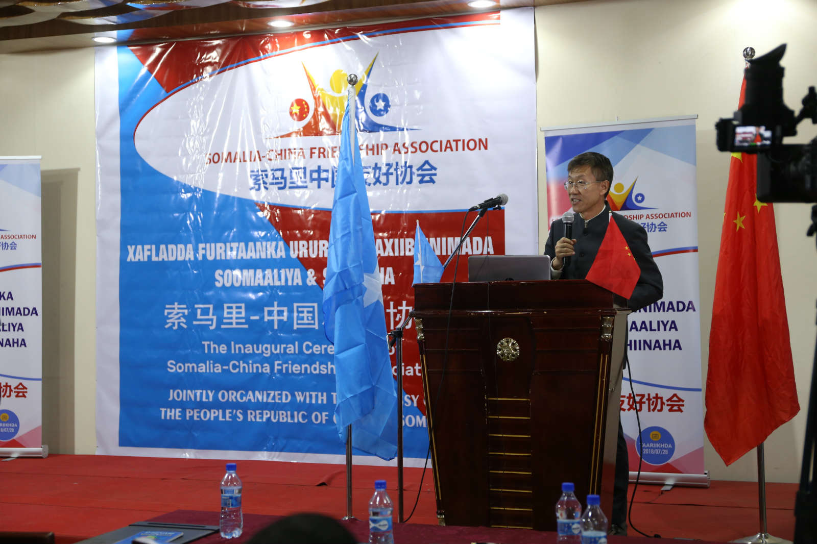 Speech by Ambassador Qin jian at the Founding Ceremony of