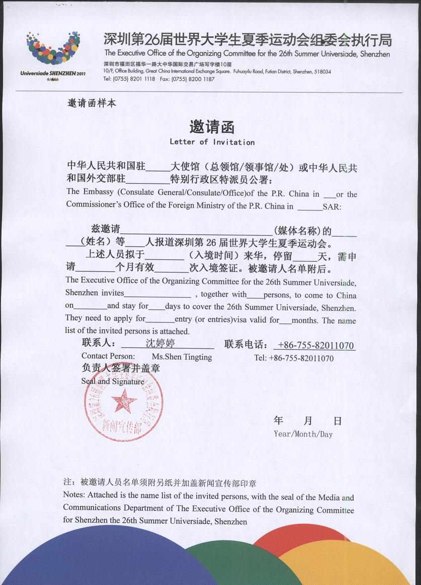 Sample invitation letter for korean tourist visa buhay korea oukas sample invitation letter for korean tourist visa buhay korea oukasfo stopboris Image collections