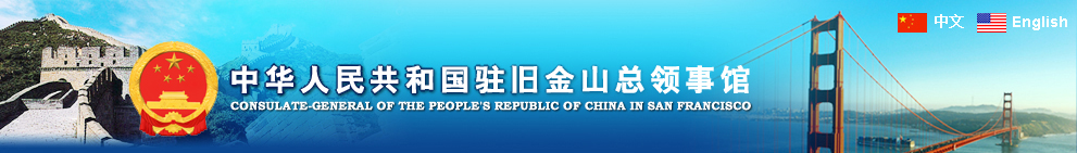 Consulate General of the People's Republic of China in San Francisco